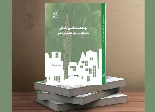 خودشیفتگی تاریخی ایرانیان را بشناسید