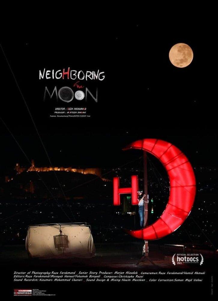 رونمایی از پوستر مستند «در همسایگی ماه»، در آستانه حضور در جشنواره هاتداکس