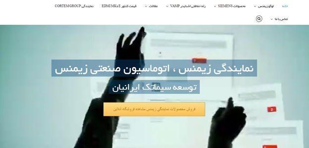 درایو میکرومستر زیمنس توسعه سیماتک ایرانیان نمایندگی زیمنس در ایران