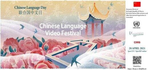 برگزاری موفق نخستین جشنواره ویدیوهای رادیو و تلویزیون مرکزی چین در سازمان ملل