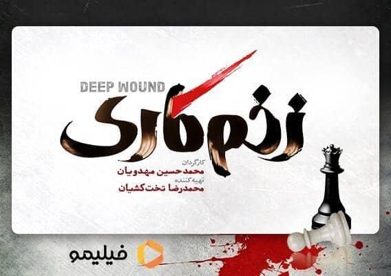رونمایی از لوگوی«زخم کاری» مهدویان/عکس