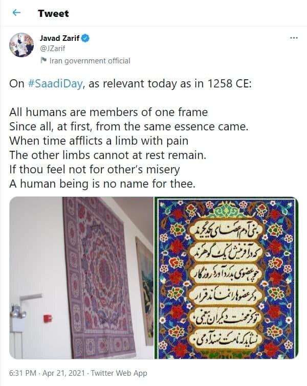 توئیت ظریف به مناسبت روز سعدی