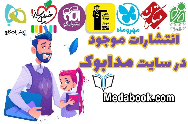 خرید کتاب کنکور با تخفیف بالا از بانک کتاب کنکور مدابوک