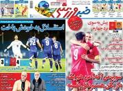 صفحه اول روزنامه های پنجشنبه دوم اردیبهشت1400
