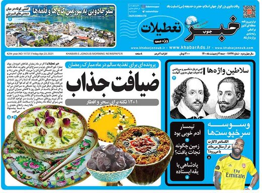 سلاطین واژهها / انتشار خبر تعطیلات فردا جمعه