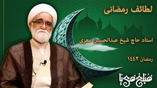 ببینید   لطائف رمضانی از زبان استاد حاج شیخ عبدالحسین معزی
