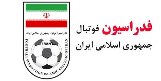درخواست ایران از CAS بعد از تصمیم ناجوانمردانه AFC