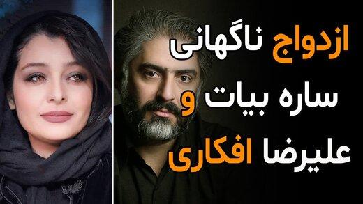 ببینید   ازدواج ناگهانی ساره بیات و آقای موزیسین با انتشار یک ترانه معروف