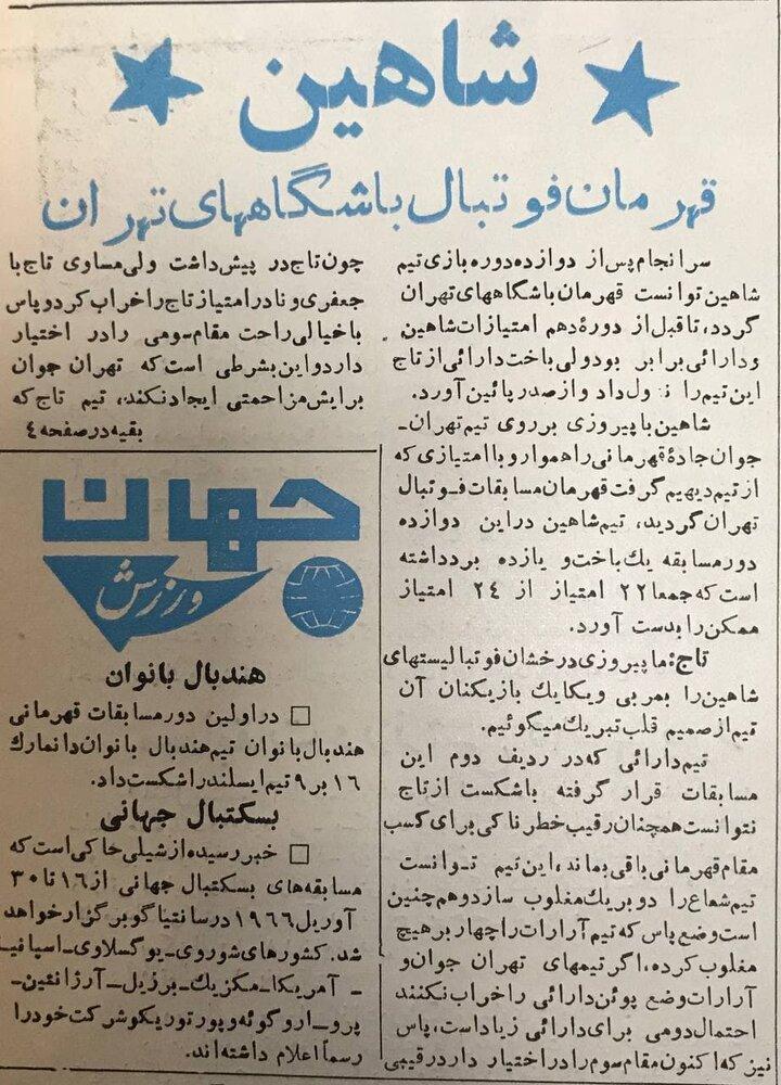 سقوط فرهنگ هواداری در ایران/عکس