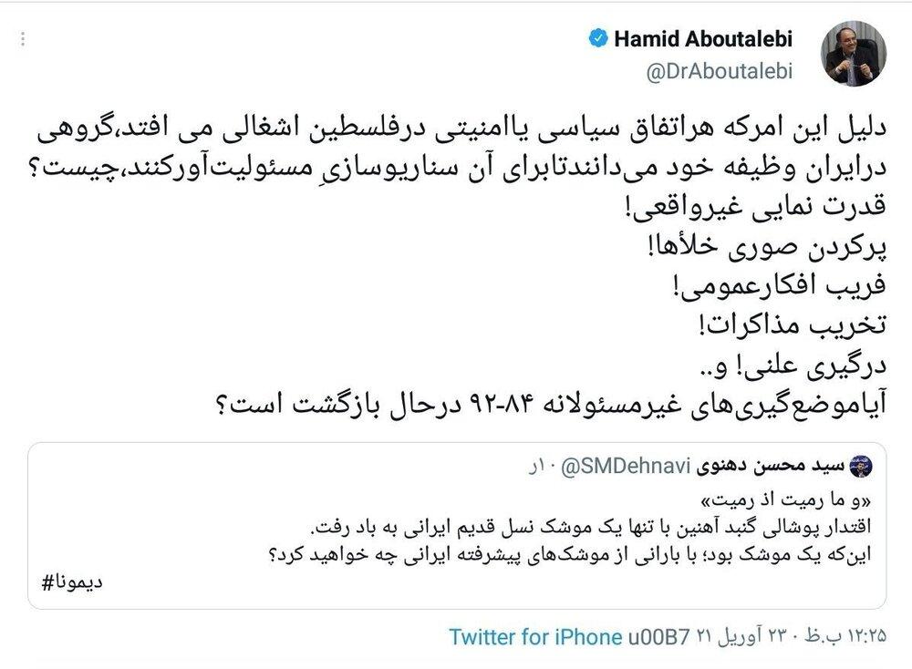 واکنش توییتری ابوطالبی به ادعای نماینده مجلس در مورد اصابت موشک ایرانی به اسراییل