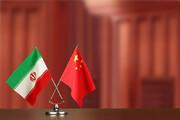 آیا آمریکا میتواند چین را متحد خود علیه ایران کند؟
