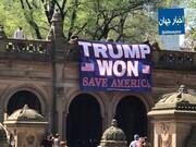 تصاویر | تحرکات جدید حامیان ترامپ در نیویورک