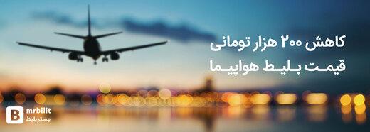 بلیط پروازهای داخلی ۲۰۰ هزار تومان ارزان شد