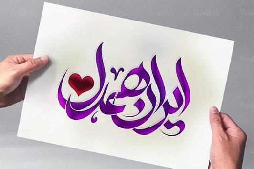 ببینید | آغاز مرحله سوم پویش مردمی «ایران همدل»