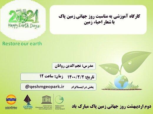 کارگاه مجازی آموزشی به مناسبت روز جهانی زمین پاک در قشم برگزار شد