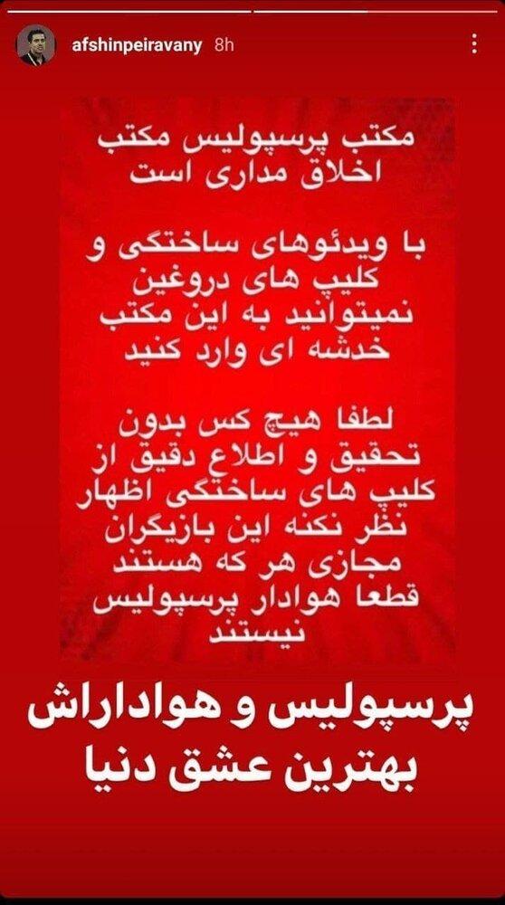پیروانی کلیپ آزار کودک استقلال را فیک خواند/عکس