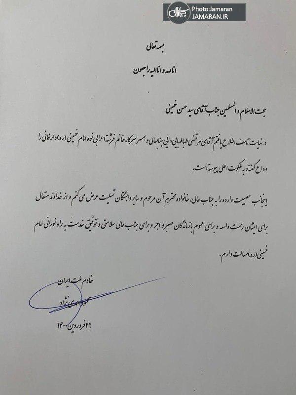 پیام محمود احمدی نژاد به سیدحسن خمینی
