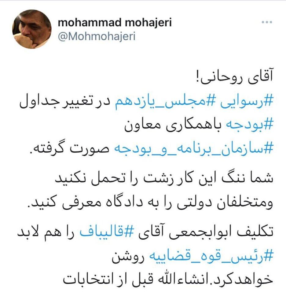 پس لرزه رسوایی دستکاری جداول بودجه ۱۴۰۰/ مهاجری: آقای روحانی! ننگ این کار زشت را تحمل نکنید!