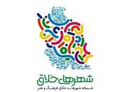 کدام شهرهای ایران، در عرصه ادب و هنر، خلاق هستند؟