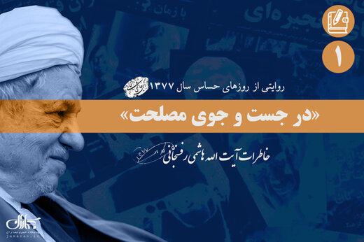 شکایت از حرفهای سیدمحمد خاتمی در جمع وزارت اطلاعاتی ها /رهبر انقلاب درباره داریوش فروهر چه گفتند؟