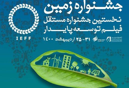 برگزاری جشنواره فیلم «زمین» به دبیری فرهاد توحیدی