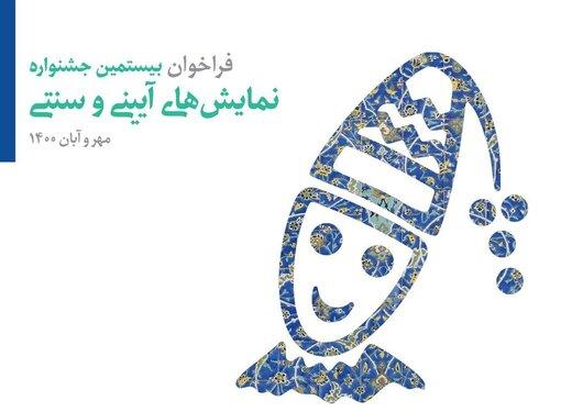 فراخوان بیستمین جشنواره نمایشهای آیینی و سنتی، منتشر شد