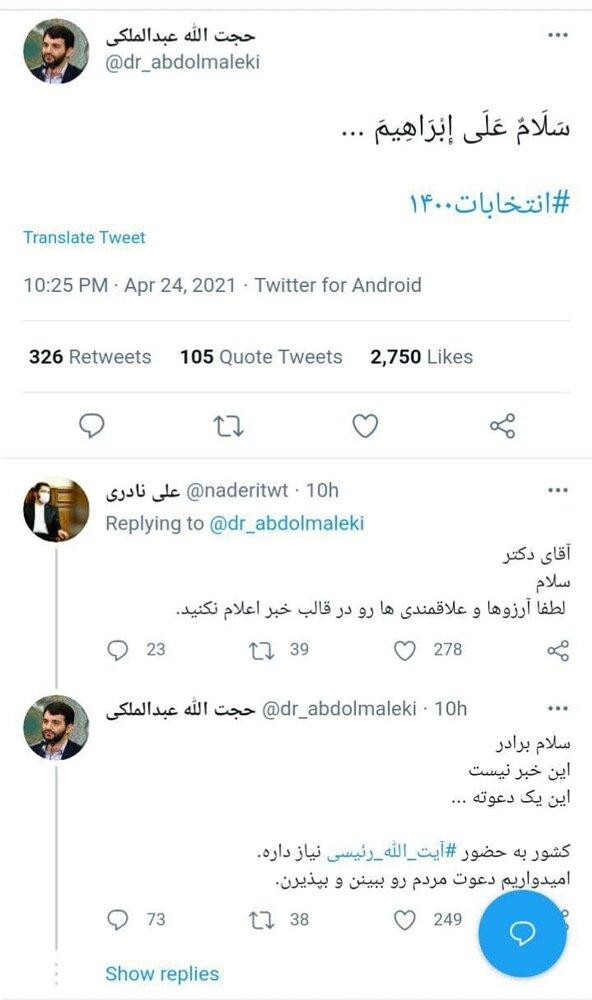 دعوتنامه توئیتری برای کاندیداتوری ابراهیم رئیسی /سلام علی ابراهیم...