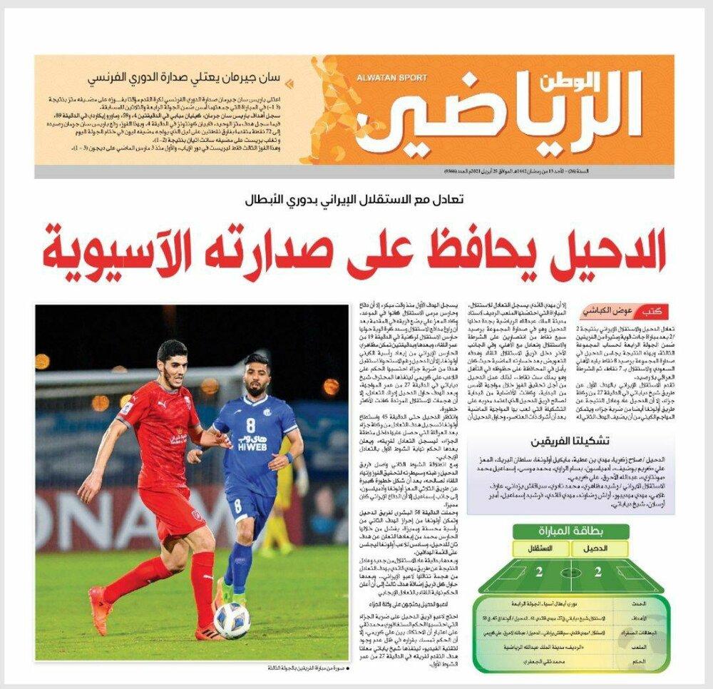بازی هیجانی استقلال و الدحیل در روزنامه قطری/عکس