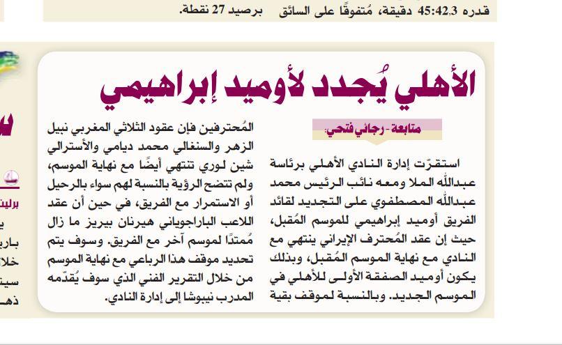 فرمانده استقلالی در قطر ماند/عکس