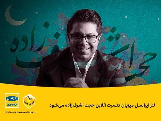 لنز ایرانسل میزبان کنسرت آنلاین حجت اشرفزاده میشود