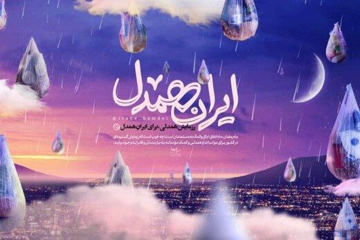 ببینید   آغاز مرحله سوم پویش مردمی «ایران همدل»