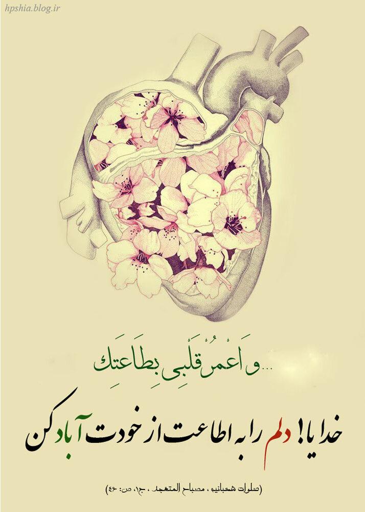 چقدر مراقب دلت هستی؟