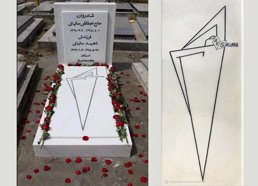نصب سنگ مزار ناهید سالیانی ۷ ماه پس از درگذشتش / عکس