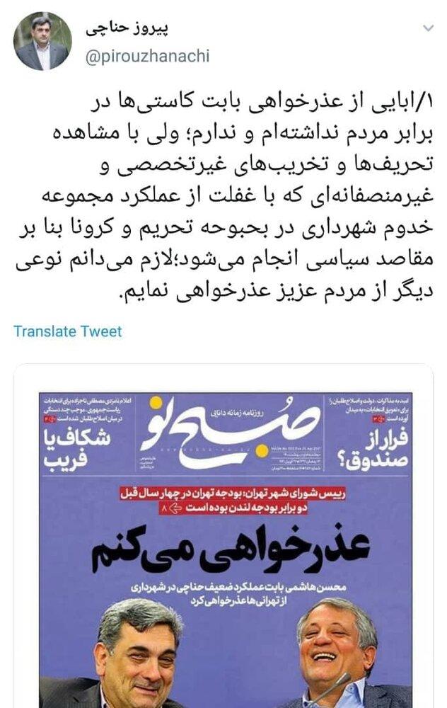 رشته توئیت معنادار شهردار تهران درباره تیتر یک روزنامه