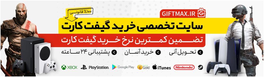 گیفت مکس بهترین نرخ خرید گیفت کارت گوگل پلی  100% قانونی   خرید گیفت کارت ارزان     Giftmax.ir
