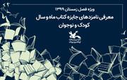 معرفی نامزدهای «جایزه کتاب ماه و سال» ویژه زمستان ۱۳۹۹