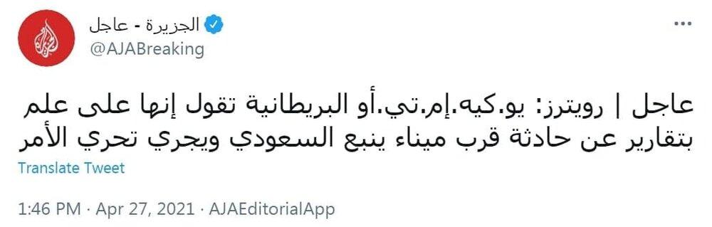 الجزیره از هدفگیری یک کشتی انگلیسی در ساحل عربستان خبر داد