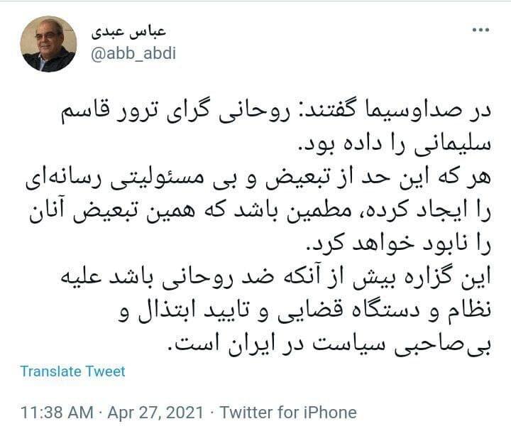 واکنش عباس عبدی به اتهام زنی به حسن روحانی در برنامه زنده صداوسیما
