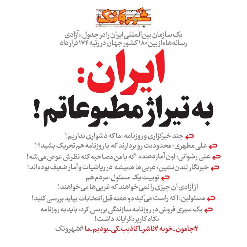 واکنش علی مطهری به رتبه ایران در آزادی مطبوعات!