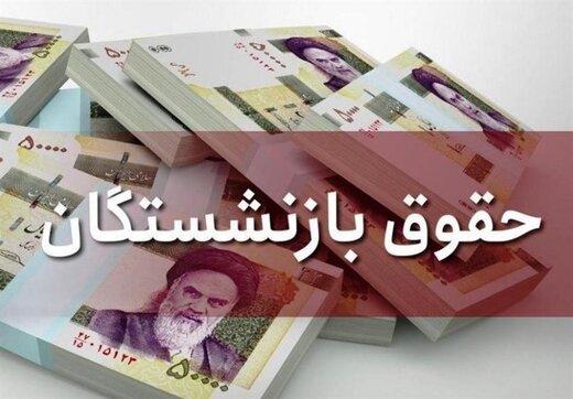 منابع تامین کمک هزینه عائله مندی و عیدی بازنشستگان اعلام شد