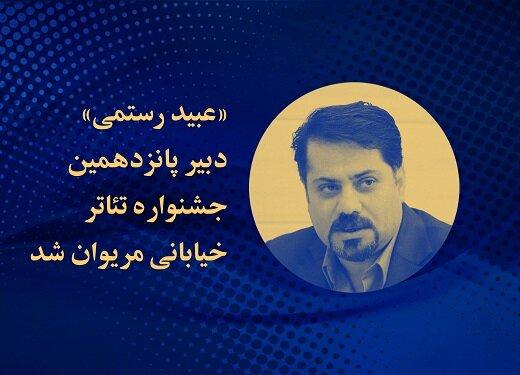 عبید رستمی، دبیر جشنواره تئاتر خیابانی مریوان شد