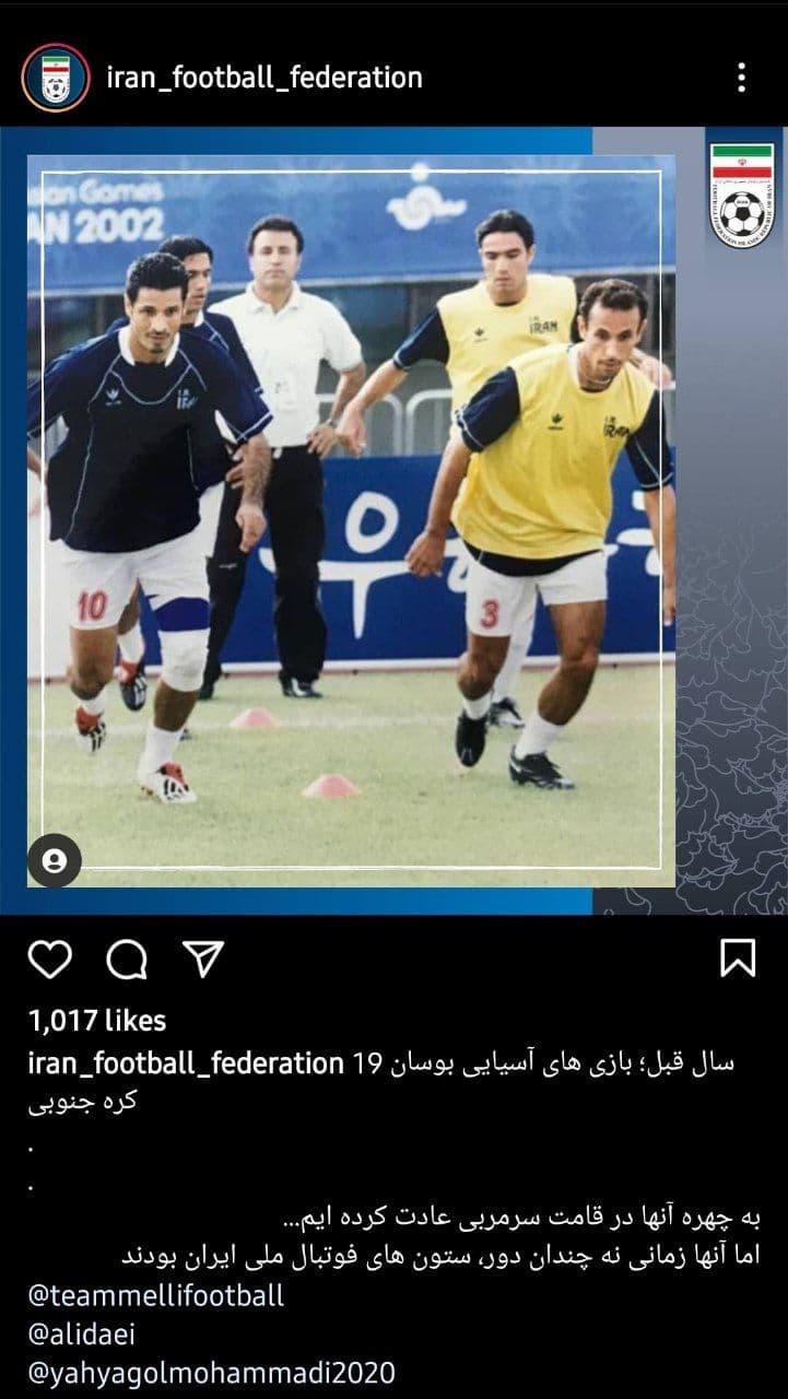 دایی و گلمحمدی دوشادوش هم در تیم ملی/عکس