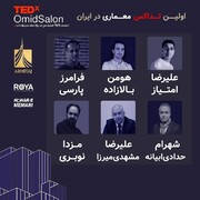 برگزاری رویداد تداکس (TEDx) آنلاین معماری در مشهد