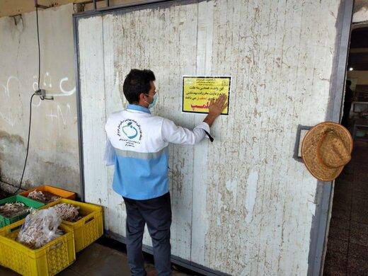 پلمب یک شرکت تولیدی در قشم به علت رعایت نکردن پروتکلهای بهداشتی کرونا
