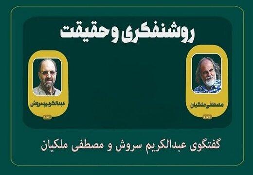 مناظره خواندنی عبدالکریم سروش و مصطفی ملکیان درباره وظیفه روشنفکران