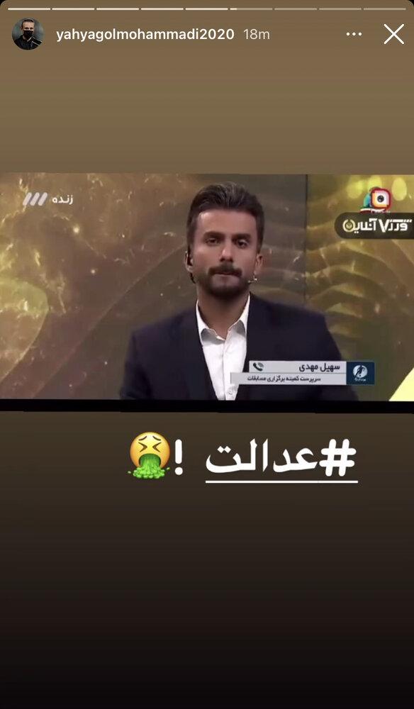 کنایه یحیی گلمحمدی به برنامه سازمان لیگ/عکس
