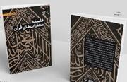 کتابی برای آشنایی با فلسفه مجازات های قرآن