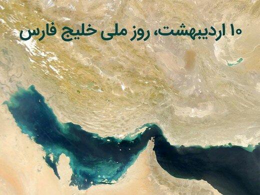 «دست در دست» به بهانه «روز ملی خلیج فارس» پخش میشود