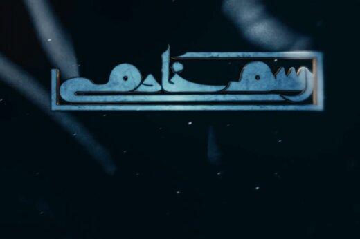 ببینید | مستند رسم خادمی استاد حاج شیخ علی تهرانی قسمت دوم