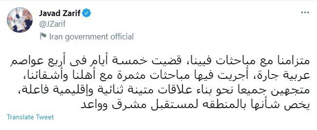 گزارش توئیتری ظریف در پایان سفرهای منطقهای